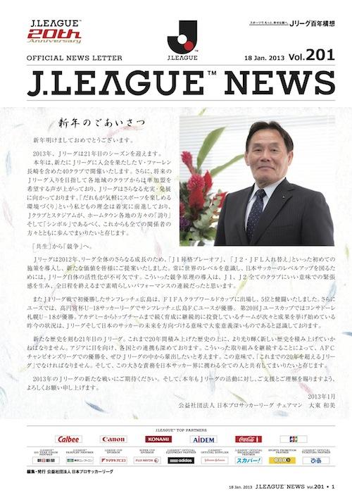 【読み物】Jリーグニュース vol.201