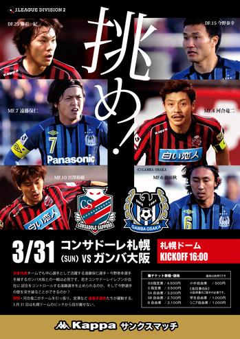 公式サイトでガンバ大阪戦ホームゲーム告知チラシ配布中