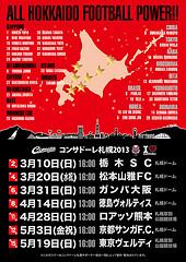 札幌赤黒連盟のホームゲームスケジュールポスター(March 10 2013号)