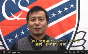 【動画】野々村芳和顧問からの3/10ホーム開幕戦に向けてのメッセージ
