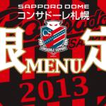 札幌ドームのコンサドーレ札幌戦限定スタジアムグルメ(2013年シーズン選手バージョン)