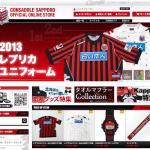 「コンサドーレ札幌オフィシャルオンラインストア」がオープン