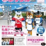 【読み物】札幌市地域新聞ふりっぱーMOVE 3.15号(札幌南版)