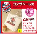 日糧製パンがコンサドーレグッズが当たる『おいしく、北海道らしく。』キャンペーンを実施中