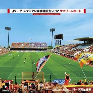 spectators-2012