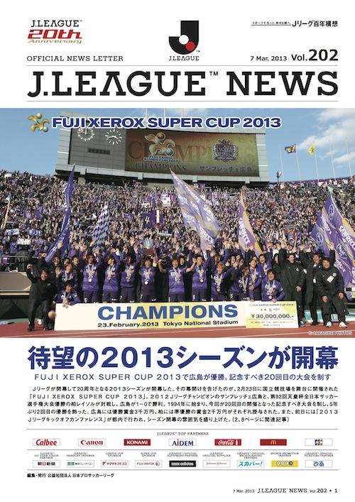 【読み物】Jリーグニュース vol.202