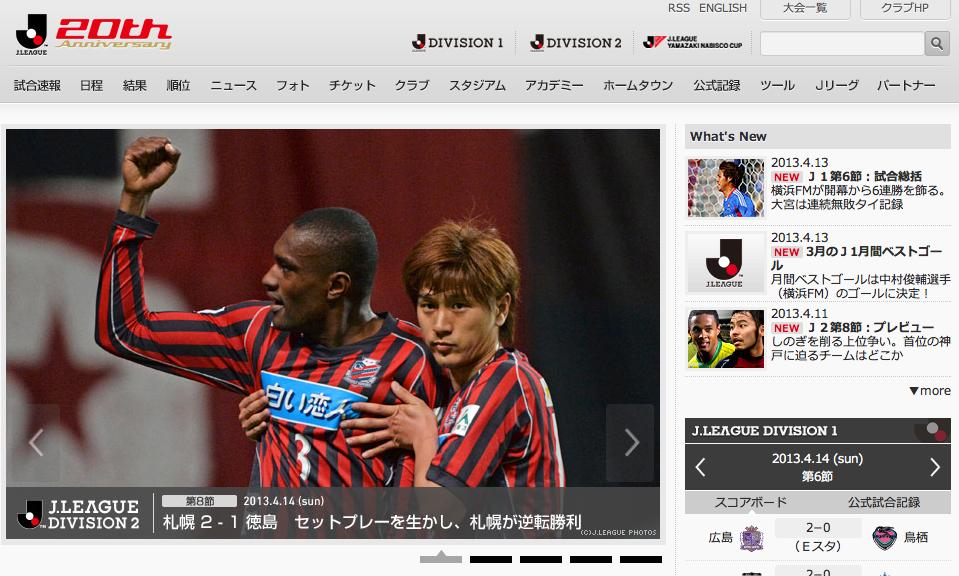Jリーグ公式サイトのカバーフォトに今季ホーム初勝利のコンサドーレ札幌の写真