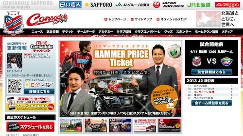 5/3札幌-京都戦の豪華特典付きチケット「ハンマープライスチケット」のオークション開始