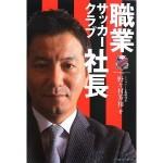 【書籍紹介】野々村芳和著:職業 サッカークラブ社長