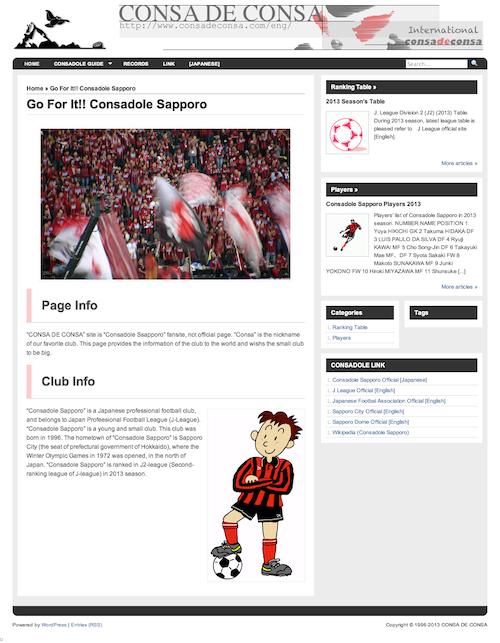 サイト更新(コンテンツ再開:CONSA DE CONSA英語版)
