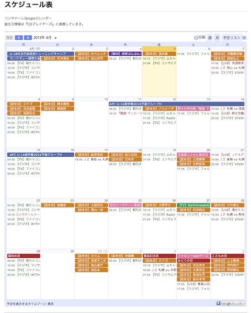 サイト更新(コンサドーレノートのスケジュール表に歴代コーチ分を追加)