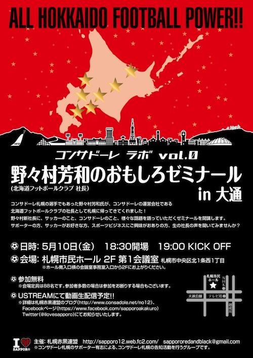 札幌赤黒連盟が5/10にコンサドーレラボ Vol.0『野々村芳和のおもしろゼミナール in 大通』開催