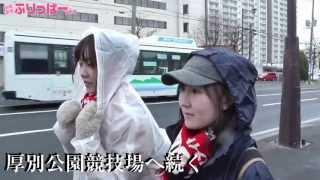 【動画】札幌スポーツ観戦記第4回 by ふりっぱーweb