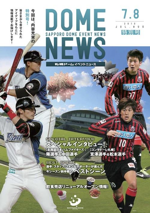 「札幌ドームイベントニュース」2013年7・8月号が特別号ヴァージョンに