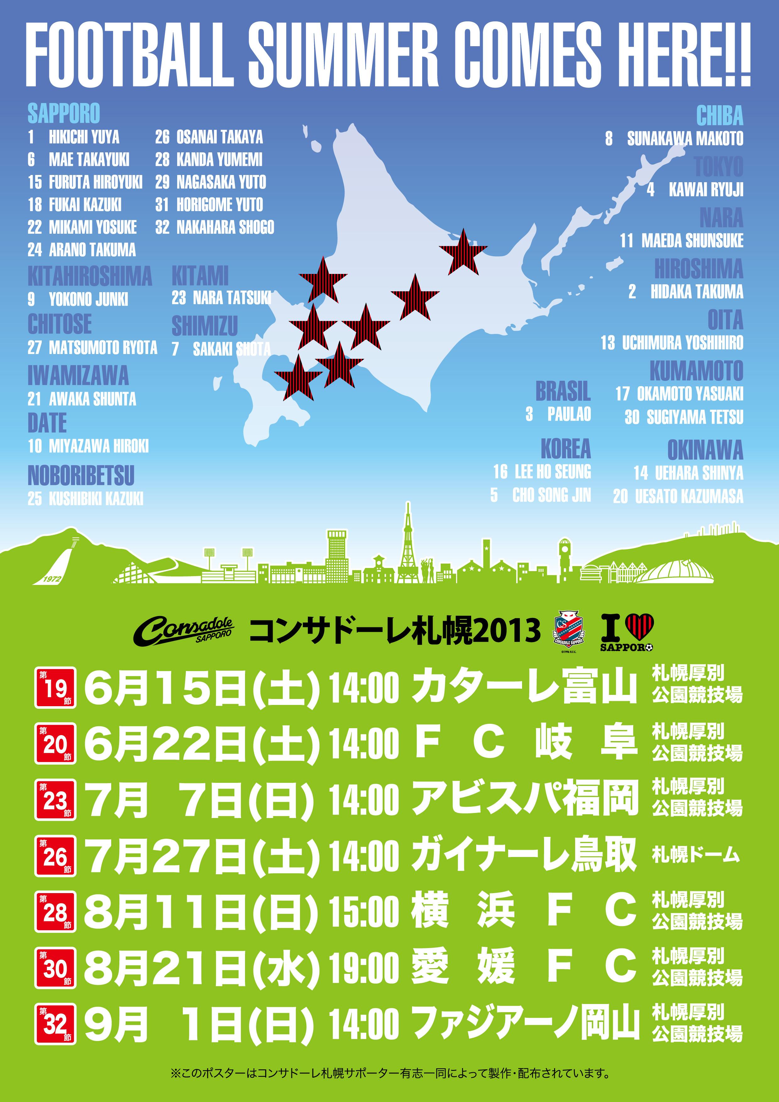 札幌赤黒連盟のホームゲームスケジュールポスター(June 15 2013号)