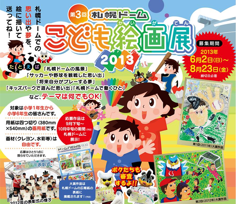 第3回「札幌ドームこども絵画展」の応募作品を募集