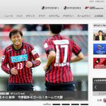 Jリーグ公式サイトのカバーフォトにゴールを決めた内村圭宏選手の写真