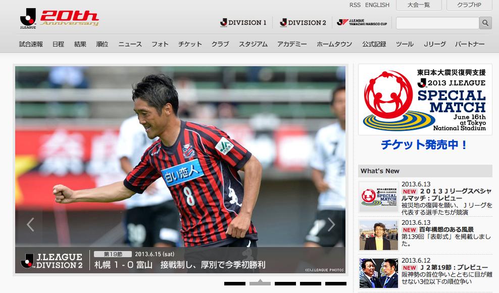 Jリーグ公式サイトのカバーフォトにゴールを決めた砂川誠選手の写真