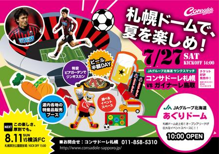 7/27に札幌ドームで開催されるJ2第26節ガイナーレ鳥取戦告知ポスター