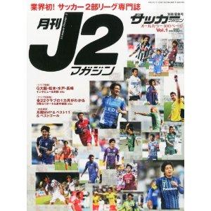 【書籍紹介】「月刊J2マガジン」が創刊
