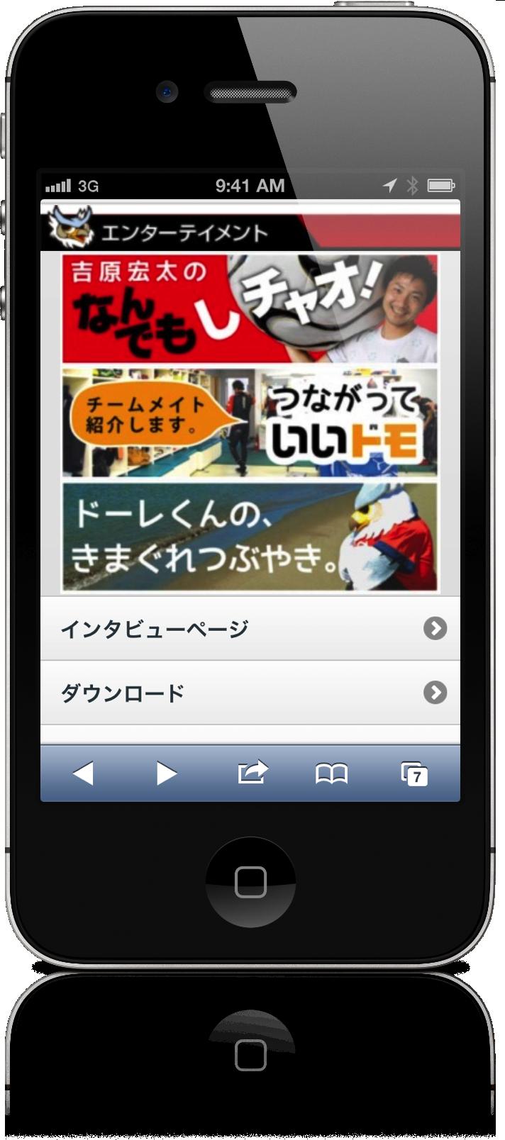 『チャオ!コン』サイトがリニューアル