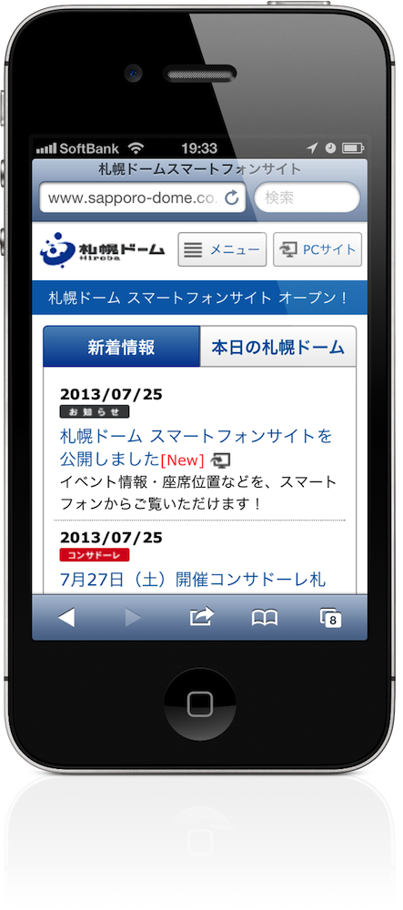 札幌ドームのサイトにモバイル・携帯向けサイトが登場