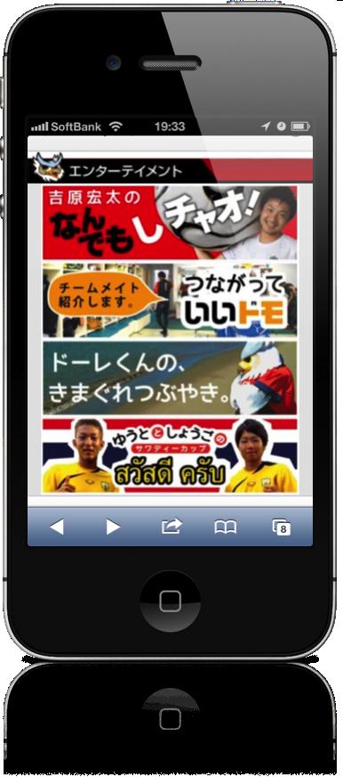 「チャオ!コン」サイトに新コーナー『ゆうととしょうごのサワディーカップ』