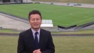 【動画】「みんなで鳥取戦に行こう!!」野々村社長からのメッセージ