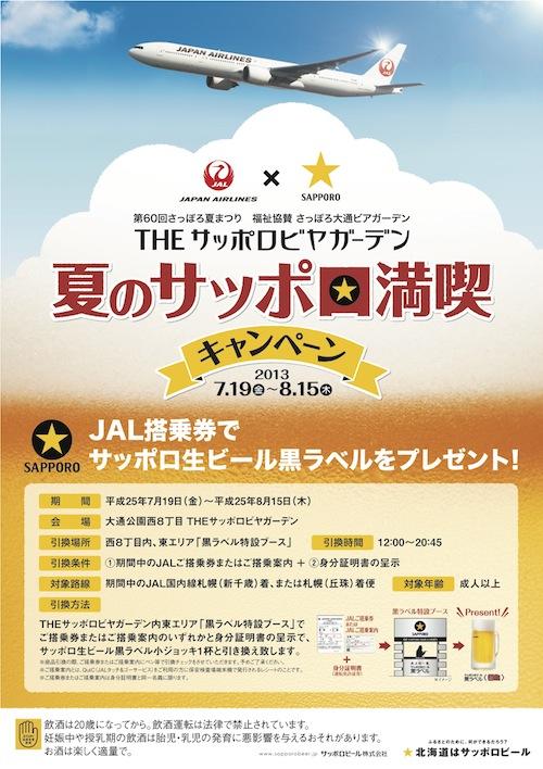 JAL×サッポロビールによるTHEサッポロビヤガーデン夏の札幌満喫キャンペーン開催