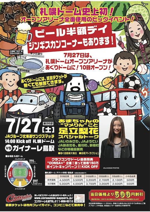 7/27に札幌ドームで開催されるJ2第26節ガイナーレ鳥取戦告知ちらし(割引券付き)