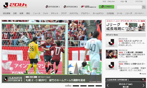 Jリーグ公式サイトのカバーフォトにホーム5連勝を飾ったコンサドーレの写真