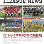 【読み物】JリーグニュースVol. 207