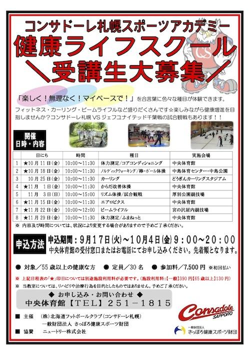 大人のための「コンサドーレ札幌健康ライフスクール」の2013年受講生を募集中
