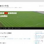 サイト更新(コンテンツ終了:CSリンクス)