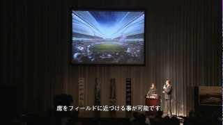 祝2020東京五輪開催決定記念:【動画】新国立競技場の紹介ビデオ