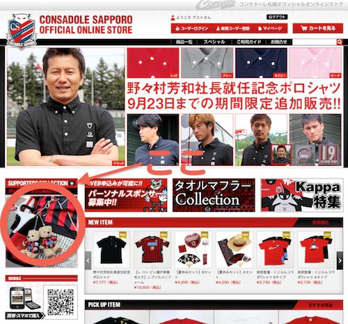コンサドーレサッポロオフィシャルオンラインストアにて新コーナー「サポーターズコレクション」開始