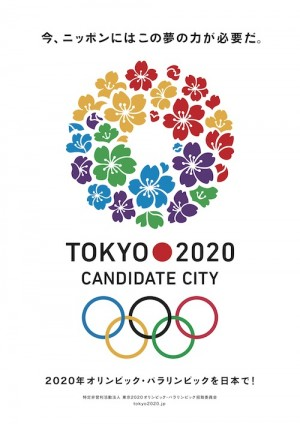 tokyo2020_london_pos_emblem