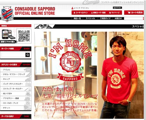 コンサドーレ札幌オフィシャルオンラインストアにて「上里一将オリジナルTシャツ」が発売