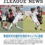 【読み物】JリーグニュースVol. 208
