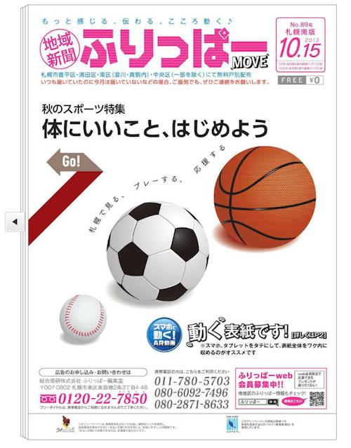 【読み物】札幌市地域新聞ふりっぱーMOVE 10.15号(札幌南版)