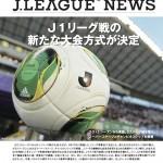 【読み物】JリーグニュースVol. 209