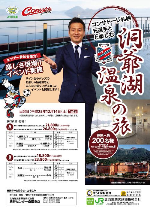 コンサドーレ札幌OB選手と楽しむ旅行ツアー『洞爺湖温泉の旅』の参加者を募集中