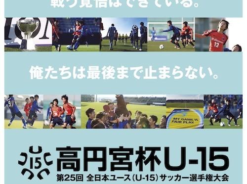 コンサドーレ札幌U-15が高円宮杯第25回全日本ユース(U-15)サッカー選手権大会1回戦で敗退