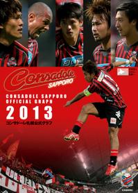 「コンサドーレ札幌公式グラフ2013」発売