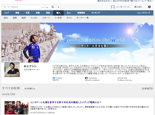 「Yahoo!ニュース 個人」に村上アシシ氏のコンサ記事(野々村芳和社長突撃インタビュー)
