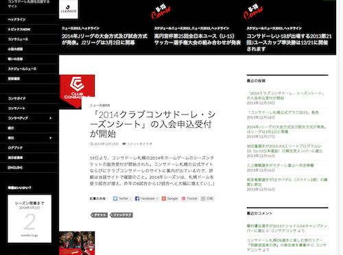 サイト更新(コンサデコンサ各サイトのテーマの変更)