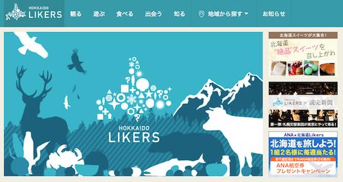 サッポロビールのサイトと北海道Likersのサイトにレコンビン選手のインタビュー記事が同時掲載