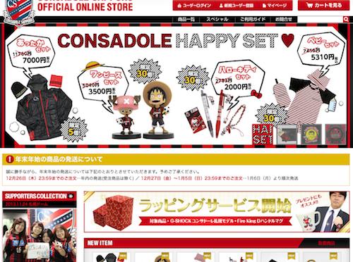 コンサドーレ札幌オフィシャルオンラインストアにて「CONSADOLE HAPPY SET」が販売