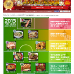 札幌ドームのジンギスカン丼がJ's Goal『2013 Jリーグスタジアムグルメベスト11』に選出