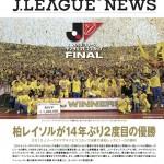 【読み物】JリーグニュースVol. 211